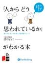「人からどう思われているか」がわかる本/渋谷 昌三