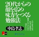 20代からの顔を広め味方をつくる勉強法/中島 孝志