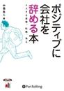 ポジティブに会社を辞める本/中森 勇人