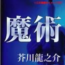 芥川龍之介 01「魔術」/芥川龍之介
