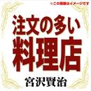 宮沢賢治 02「注文の多い料理店」/宮沢 賢治