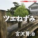 宮沢賢治 03「ツェねずみ」/宮沢賢治