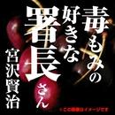 宮沢賢治 04「毒もみの好きな署長さん」/宮沢 賢治