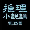 推理小説論/坂口安吾