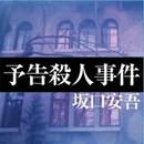 予告殺人事件/坂口安吾