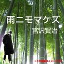 宮沢賢治 05「雨ニモマケズ」/宮沢賢治