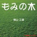もみの木/楠山 正雄