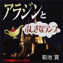 アラジンとふしぎなランプ(アラビアンナイト)/菊池 寛