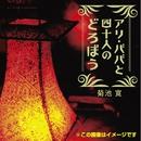 アリ・ババと四十人のどろぼう(アラビアンナイト)/菊池 寛