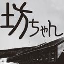 坊ちゃん/夏目 漱石