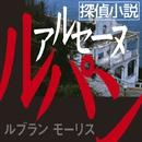 探偵小説アルセーヌルパン/モーリス・ルブラン