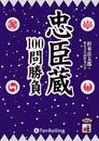 忠臣蔵100問勝負/杉並良太郎+歴史文化100問委員会