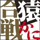 猿かに合戦/楠山 正雄