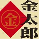 金太郎/楠山 正雄