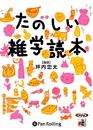 たのしい雑学読本/坪内 忠太