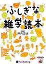 ふしぎな雑学読本/坪内 忠太