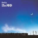 時の列車/Dolly