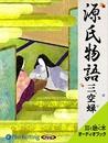 源氏物語(三) 空蝉/紫式部/与謝野晶子