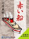 小川未明 「赤い船」/小川未明