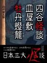 四谷怪談・皿屋敷・牡丹燈籠(日本三大怪談)/田中貢太郎