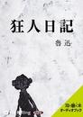 魯迅 「狂人日記」/魯迅
