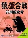 芥川龍之介の猿蟹合戦/芥川 龍之介
