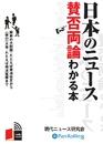 日本のニュース賛否両論わかる本/現代ニュース研究会