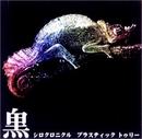 シロクロニクル/Plastic Tree
