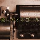 癒しのオルゴール~女性ボーカルコレクション/CCA
