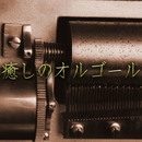 癒しのオルゴール~男性ボーカルコレクション/CCA