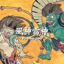 風神雷神/→Pia-no-jaC←