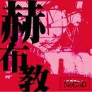赫布教/NoGoD