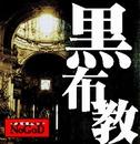 黒布教/NoGoD