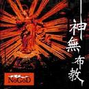 神無布教(通常盤)/NoGoD