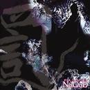罰/NoGoD