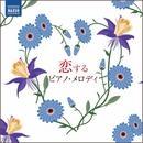 恋するピアノ・メロディ/Various Artits