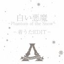 白い悪魔~Phantom of the Snow~ー着うたEDITー/A