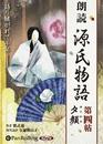 源氏物語(四) 夕顔(ゆうがお)/紫式部/与謝野晶子