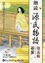 源氏物語(五) 若紫(わかむらさき)/紫式部/与謝野晶子