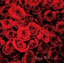 薔薇~Rose~A-Type PV/Lycaon