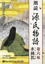 源氏物語(六) 末摘花(すえつむはな)/紫式部/与謝野晶子