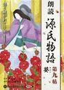 源氏物語(九) 葵(あおい)/紫式部/与謝野晶子