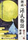源氏物語(十二) 須磨(すま)/紫式部/与謝野晶子