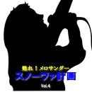 甦れ!メロサンダー スノーヴァ計画 Vol.4/メロサンダー