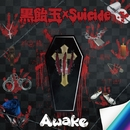 黒飴玉×Suicide(通常盤)/Awake