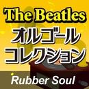 The Beatlesオルゴールコレクション 「Rubber Soul」/オルゴール・プリンセス