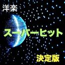 洋楽スーパーヒット決定盤 VOL.3/V.A.