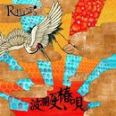 波瀾万丈、椿唄/Type-鶴(初回限定盤)/R指定
