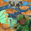 波瀾万丈、椿唄/Type-亀(通常盤)/R指定