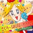 さくら~sakura~カラオケ/カラオケうたプリンス